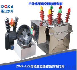 智能型不带隔离高压真空断路器ZW8型柱上开关