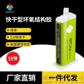 环氧树脂胶水粘接金属铁不锈钢亚克力塑料快干ab胶水