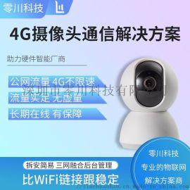 4G摄像头专用物联网卡