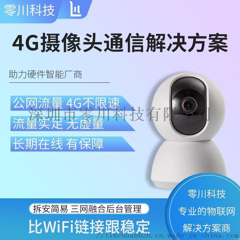 4G攝像頭專用物聯網卡
