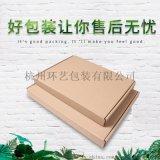 杭州纸箱厂|杭州市彩印包装厂供应杭州各地区纸箱