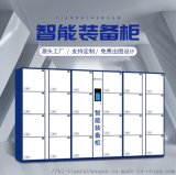 北京RFID智慧裝備保管櫃廠家 法院指紋智慧裝備櫃