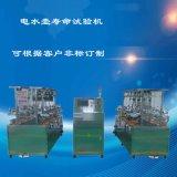 奶泡机整机寿命测试系统QX-NPJ-20A
