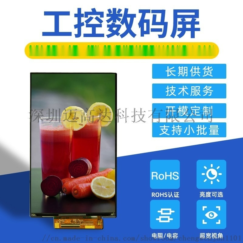工業智慧儀器液晶顯示屏,7寸高清IPS 2K