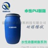 供应水性油墨PU树脂乙醇相容好耐蒸煮聚氨酯