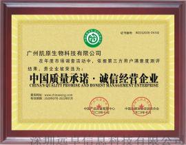 中国质量承诺. 诚信经营企业