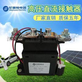 厂家直销200a真空高压直流接触器 新能源汽车继电器 充电桩接触器