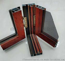 铝合金型材-隔热断桥铝-木纹样角
