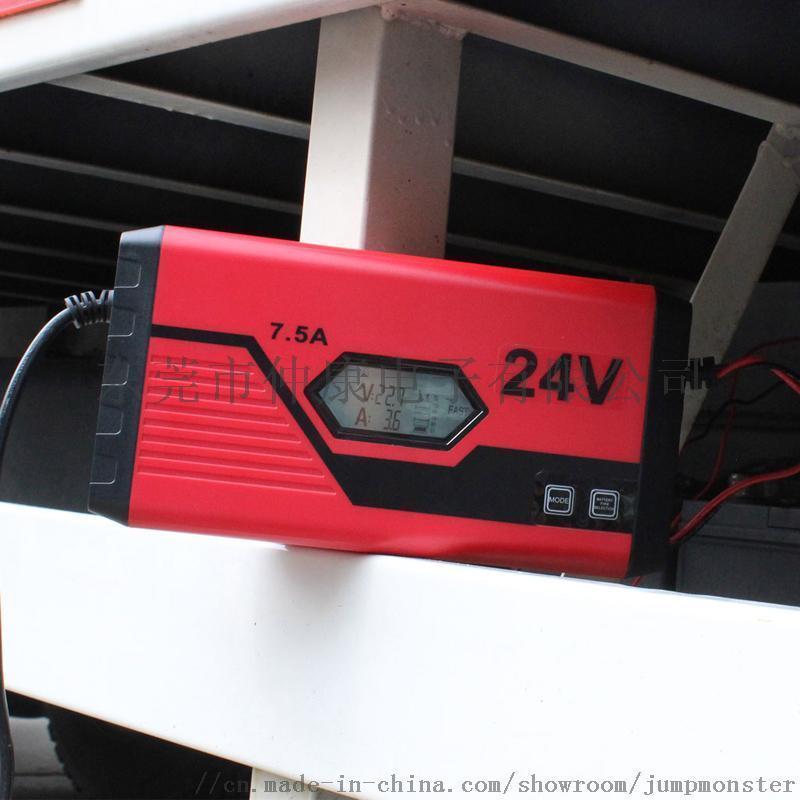 ICC7.5 汽車電池充電器