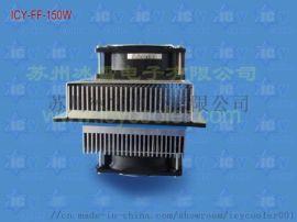 ICY FF-150W散热器