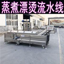 预煮设备 蒸煮漂烫机