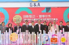 2019中国(中山)国际游戏游艺博览交易会