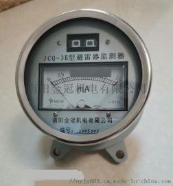 南阳金冠 避雷器监测器 JCQ-3E