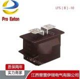 LFS(B)-10电流互感器
