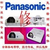 合肥松下投影仪维修点 Panasonic松下不开机