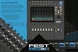 FEST F16数字调音台