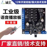 語音模組識別控制語音晶片聲音模組合成定製mp3音頻播放板JRF930