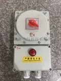 优质供应商供应防爆配电装置可定制