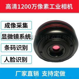 04新款圆形USB工业相机1200万像素