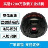 04新款圓形USB工業相機1200萬像素