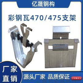 杭州-彩钢瓦角驰暗扣型滑动支架工厂直销