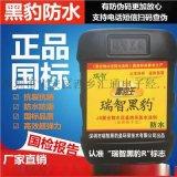 厂家直销瑞智黑豹防水涂料JS厨房厕所卫生间防潮防漏