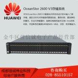 成都華爲2600V3存儲服務器,成都服務器代理