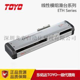 TOYO机械手长行程高精度滚珠丝杆滑台自动化设备