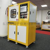 橡膠平板硫化機 實驗室專用平板硫化機