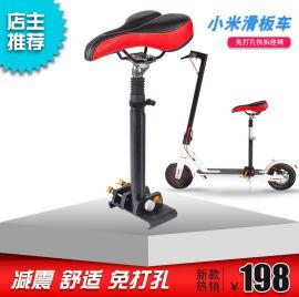 小米通用款电动滑板车折叠车专用款带减震座椅坐垫