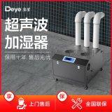 德业DY-J18B纺织生产喷雾 超声波加湿机