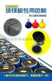 高级调色专用色浆,浓度高颜色均匀,免费试用
