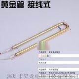 浴霸燈管發熱管U型碳纖維加熱管黃金管