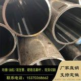 20# 液压珩磨钢管 220*273油缸缸筒
