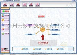贵州贵阳美萍食品业务库存管理系统