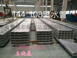 144*108矩形落水管 大口径彩板落水管