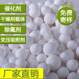 空壓機專用活性氧化鋁球吸附劑 白色球狀顆粒