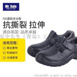 F60夏款安全鞋工作鞋劳保鞋