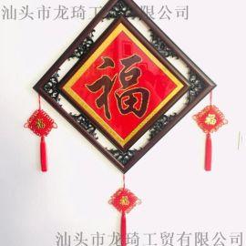 龙琦中式壁画 福字经典春节装饰挂画散珠绣