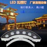 古建築瓦楞燈,公園月牙型LED瓦楞燈特點介紹