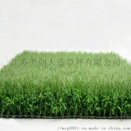 足球场专用免填充人造草坪 美创草坪厂家直销