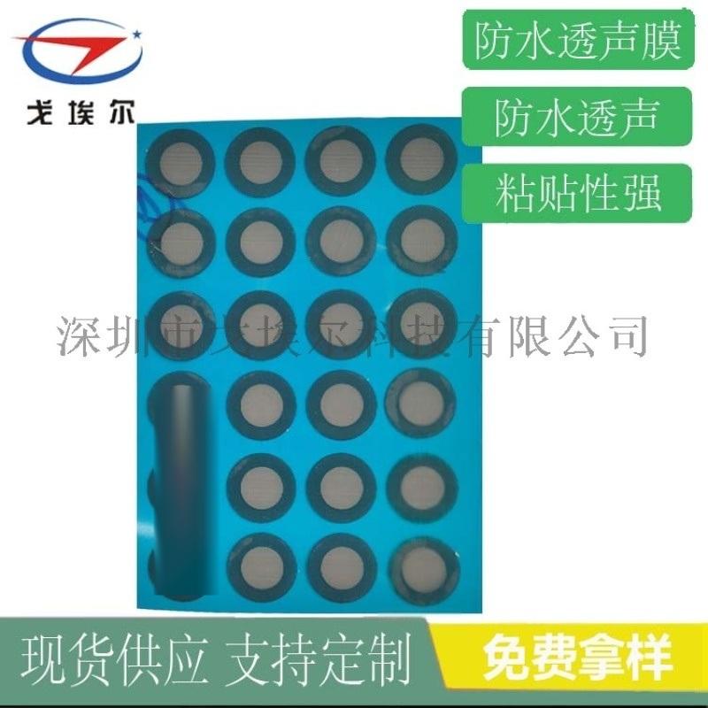 厂家供应汽车防水透气膜 车灯透气膜 电池防水透气膜