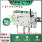物联网电力仪表ADW220-D16-4S