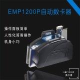 高速公路自动数卡器EMP1200P