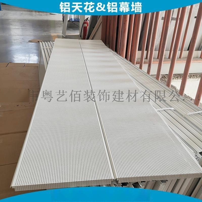 体育馆穿孔吸音铝单板  大厅幕墙穿孔铝板