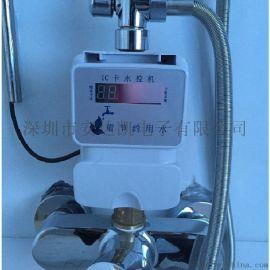 广西淋浴水控机厂家 日限额月限量控制 淋浴水控机