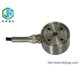 蚌埠精合微型称重测力柱式传感器JH-MAW5可定制