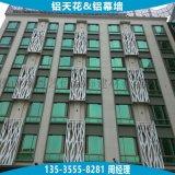 酒店外墙装饰镂空铝单板 门头装饰造型镂空铝板