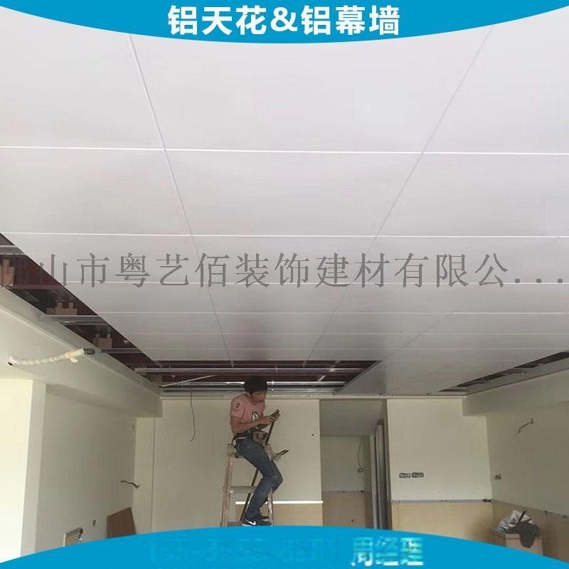 写字楼过道吊顶600*600对角孔铝扣板