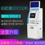 多功能自助复印机共享智能打印机